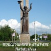 ТЫВА_17rus Подслушано в Абакане