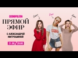 Прямой эфир с Александрой Митрошиной