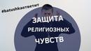 ЗАЩИТА РЕЛИГИОЗНЫХ ЧУВСТВ Batushka ответит