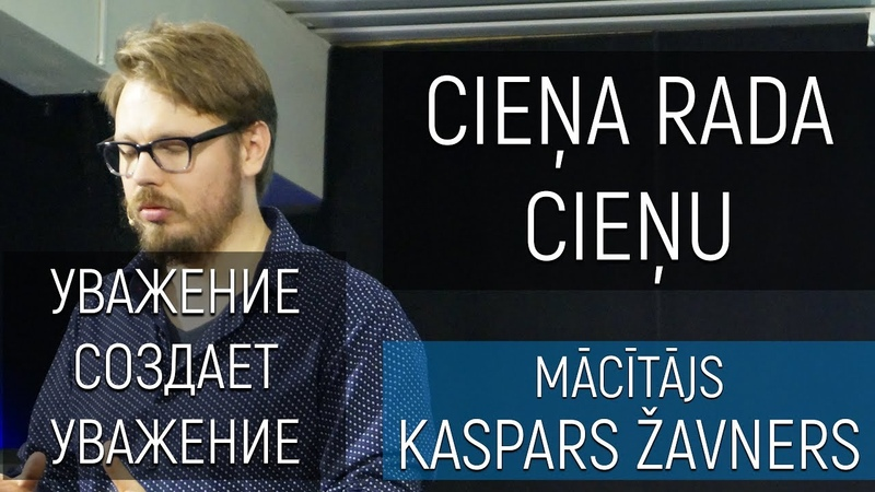 Mācītājs Kaspars Žavners Cieņa rada cieņu Уважение создает уважение 14 10 2018 LV RU