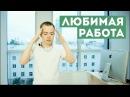 Как открыть свое дело или найти любимую работу Lebedev
