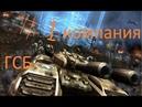 Command Conquer 3 Tiberium Wars 1 ГСБ начало