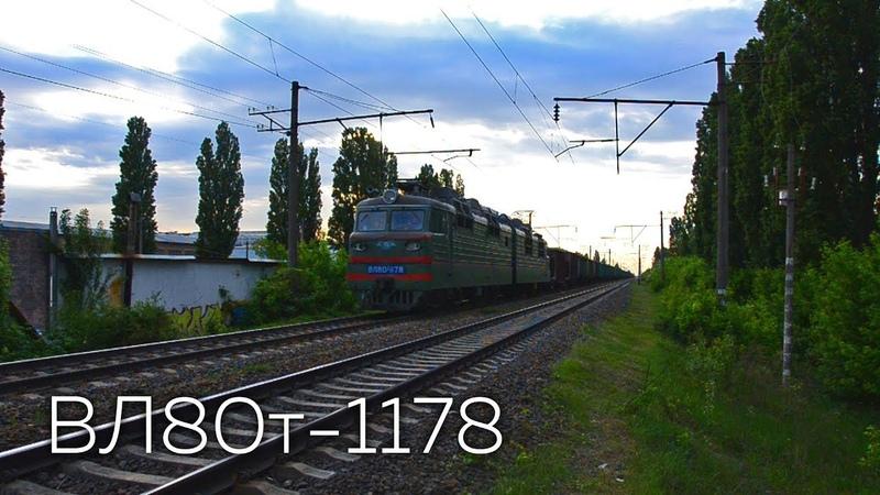 ВЛ80т-1178 с чётным грузовым поездом