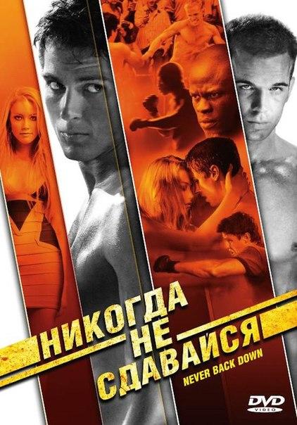 Никогда не сдавайся (2008)