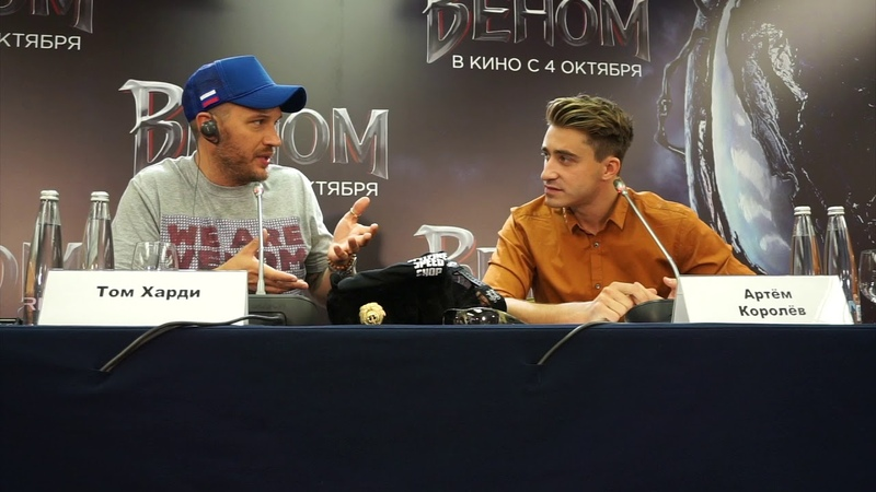 Пресс-конференция с участием Тома Харди, посвящённая выходу картины Веном.