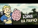 Fallout: New California ► Прохождение на русском #11 ► БОЙНЯ НА РАНЧО БЛЭК ХОРС!