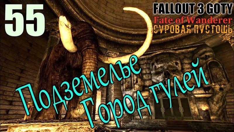 Fallout 3: GOTY FOW [HD] 55 ~ Подземелье - Город гулей