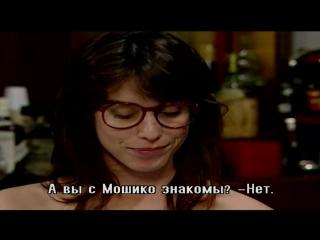 Израильский сериал - Дани Голливуд s02 e91 с субтитрами на русском языке