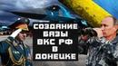 Реальный этап создания оперативной базы ВКС России в Донецком аэропорту