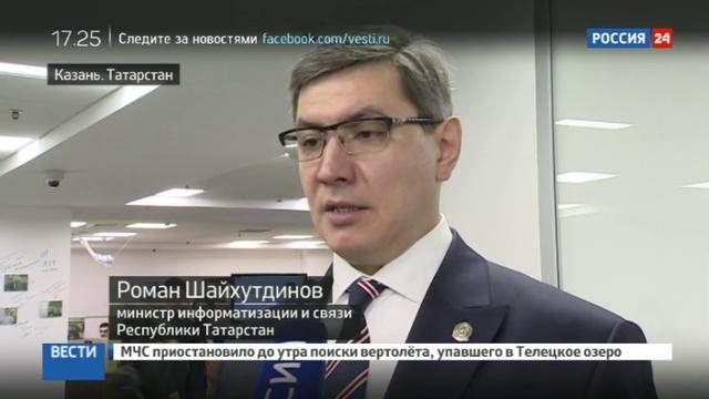 Новости на Россия 24 • Вячеслав Володин посетил ИТ-парк в Казани