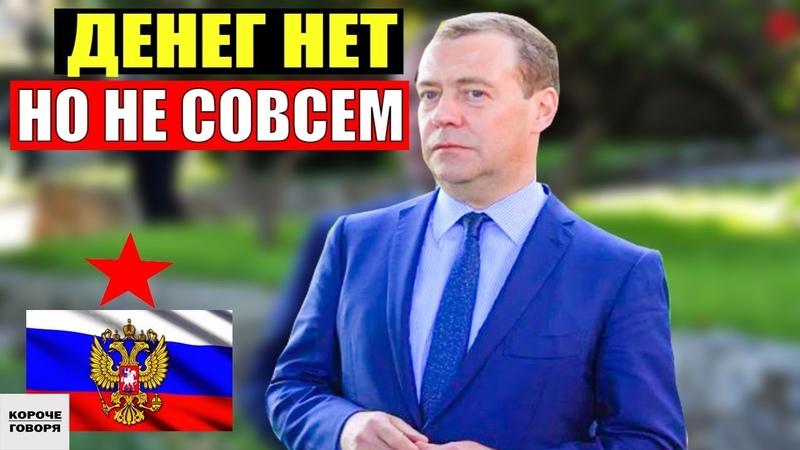 Денег нет ,НО не СОВСЕМ: Деньги РОССИЯН пойдут на РАЗВИВИТИЕ ЛИВИИ !