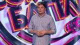 Comedy Баттл: Андрей Бережко - О своем теле, террористах и интернете