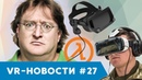 VR НОВОСТИ 27: Valve Index, шлем от русской армии и др.