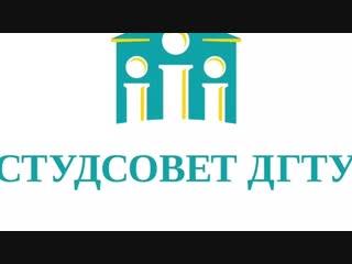 Skibidi challenge Студсовет ДГТУ