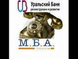 МБА Финансы 20 Еще попытки конструктивного разговора