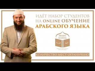 """Записывайся на учёбу в нашу школу """"arabic school"""""""