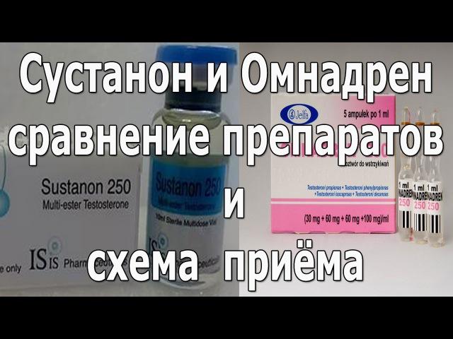 Сустанон и Омнадрен сравнение препаратов и схема приёма