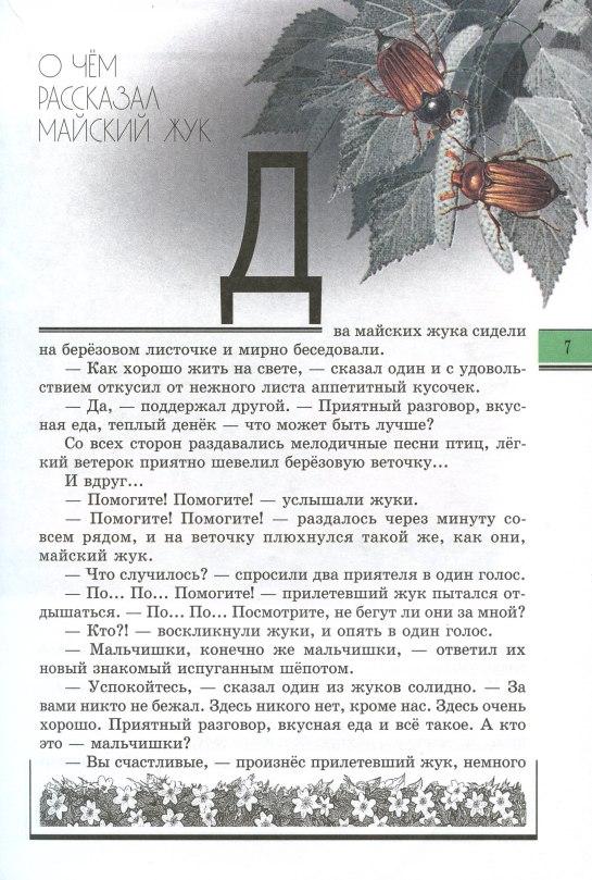 Книга зеленый великан скачать