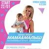 ιlιlι Фитнес проект для мам Mom & Baby ιlιlι