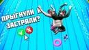 ПРЫГНУЛИ ВДВОЕМ В КРУГ Обмотались скотчем Парные прыжки в воду челлендж