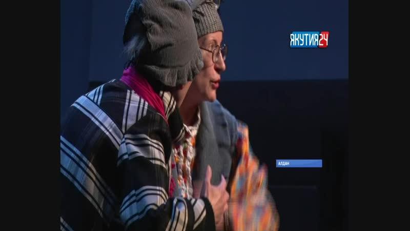 Алданский ТЮЗ удивит зрителей в новом театральном сезоне