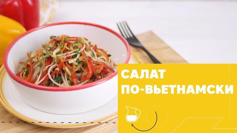 Азиатский салат с лапшой и овощами [eat easy]