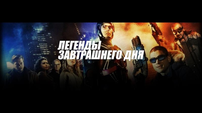 легенды завтрашнего дня сериал 3 сезон 1,2,3,4,5 серии