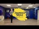 Треня | Training | Yakimenko Dance