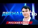 Сергей Шаргунов — РУССКИЙ КРЕСТ