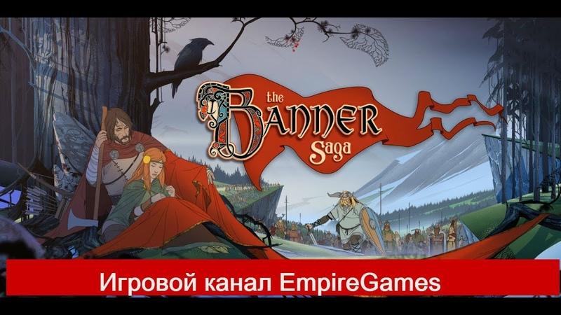 братья I The Banner SagaI часть 3