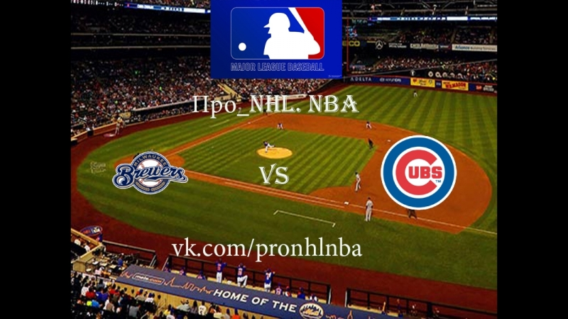MLB 2018 Milwaukee Brewers vs Chicago Cubs