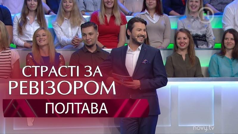 Страсти по Ревизору Выпуск 3 сезон 6 Полтава 15 10 2018