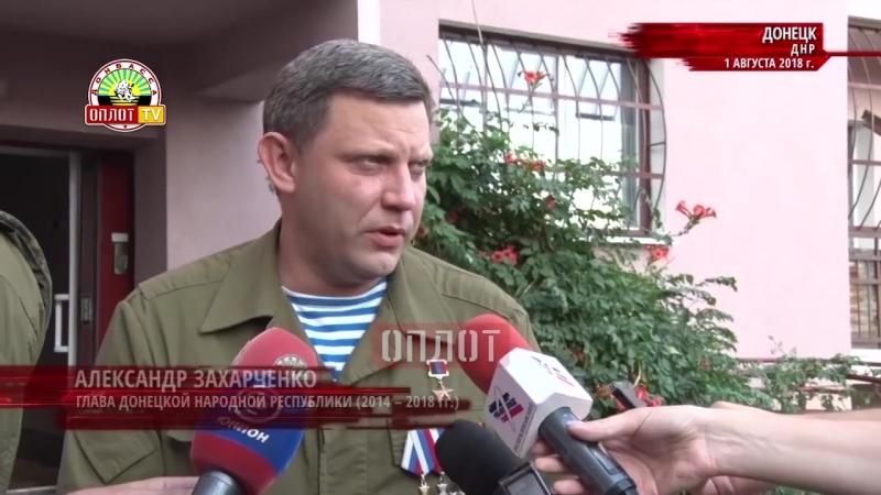 • г.Горловка, ДНР. Помощь от Александра Захарченко