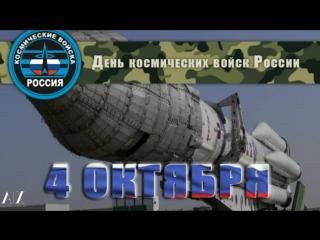 День космических войск Российской Федерации, с праздником!