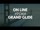 ON LINE уроки Гранд Глайд POPPING vol 4 GLIDE
