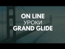 ON LINE уроки Гранд Глайд HIP HOP vol 3