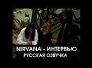 NIRVANA ИНТЕРВЬЮ русская озвучка Нимар Дамма нирвана interview cobain grohl novoselic