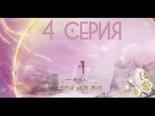 [mixfilm] бесподобная леди/unique lady (4 из 24) русская озвучка
