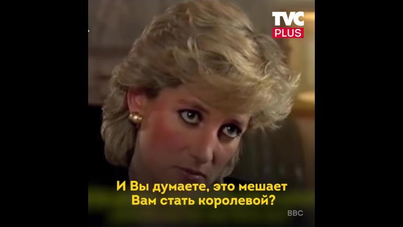 Принцесса Диана «Я хочу быть королевой людских сердец, а не этой страны»