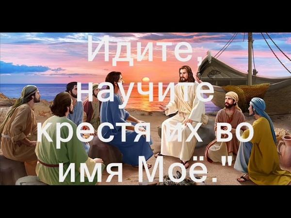 Великое поручение (Идите, научите) Христианское караоке (Great commission)