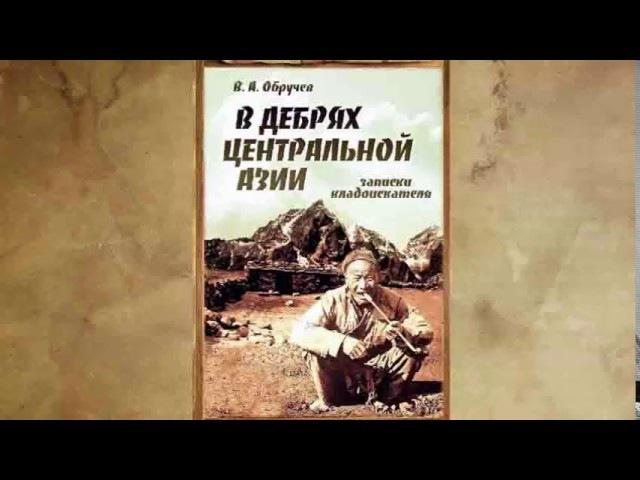 В. ОБРУЧЕВ. В ДЕБРЯХ ЦЕНТРАЛЬНОЙ АЗИИ (ГЛАВЫ 06-07)