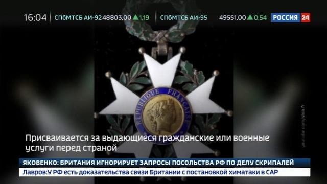 Новости на Россия 24 • Асад вернул Франции орден Почетного легиона