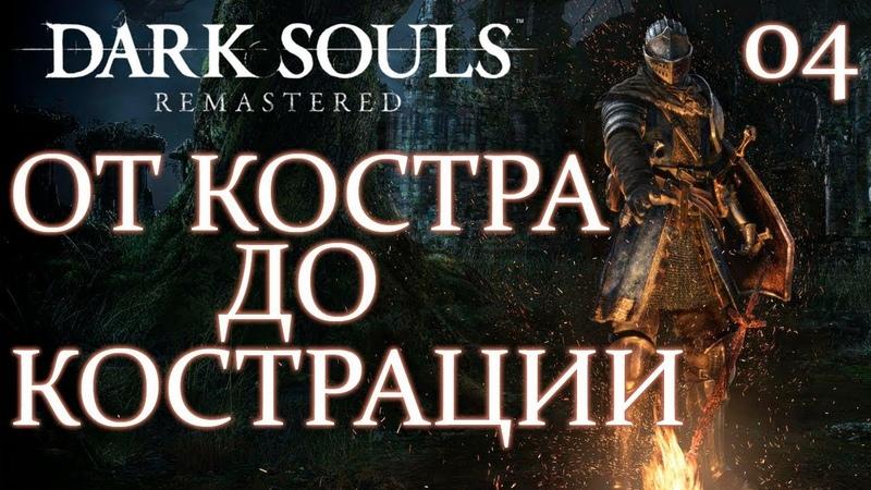 Dark Souls: Remastered - ДЕМОН-ТЕЛЕЦ, Я ВСЁ ИДУ ЗА НИМ! 4 (EKBplay)