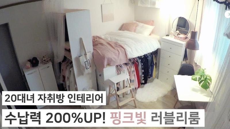 ROOM MAKE OVER 20대녀의 옷망진창 자취방, 수납력 200% UP! | 나르 tv NAR