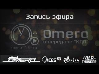 "����� Ulitka - Omero � �������� ""���""   War Thunder"