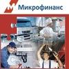 """ООО """"МИКРОФИНАНС"""""""