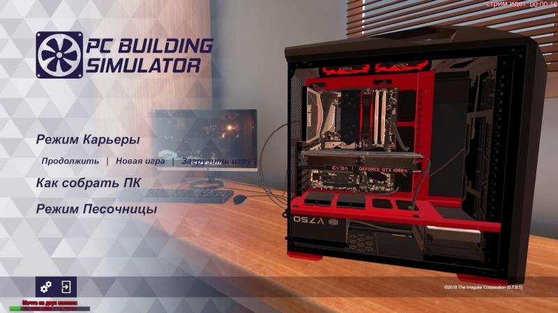 PC Building Simulator | Виртуальная сборка компьютера 3