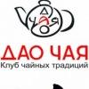 Клуб Чайных Традиций ДАО ЧАЯ