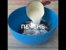 Печень по строгановски ингредиенты указаны в описании видео