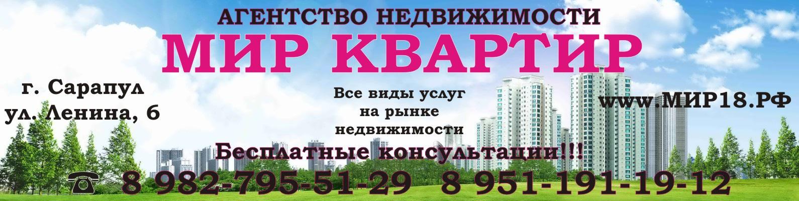 Сарапул автобусная компания м транс